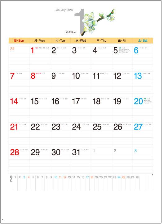 画像: 花ごよみ 2018年カレンダー