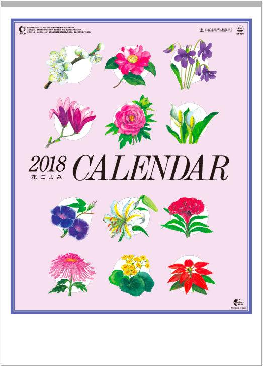表紙 花ごよみ 2018年カレンダーの画像