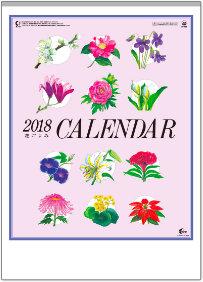 花ごよみ 2018年カレンダー