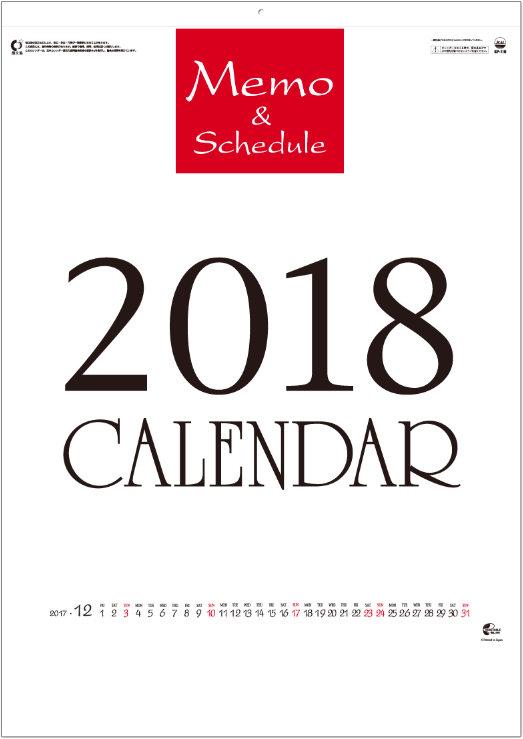 表紙 メモジュール 2018年カレンダーの画像