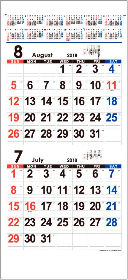 画像: Ⅱマンスリー文字 2018年カレンダー