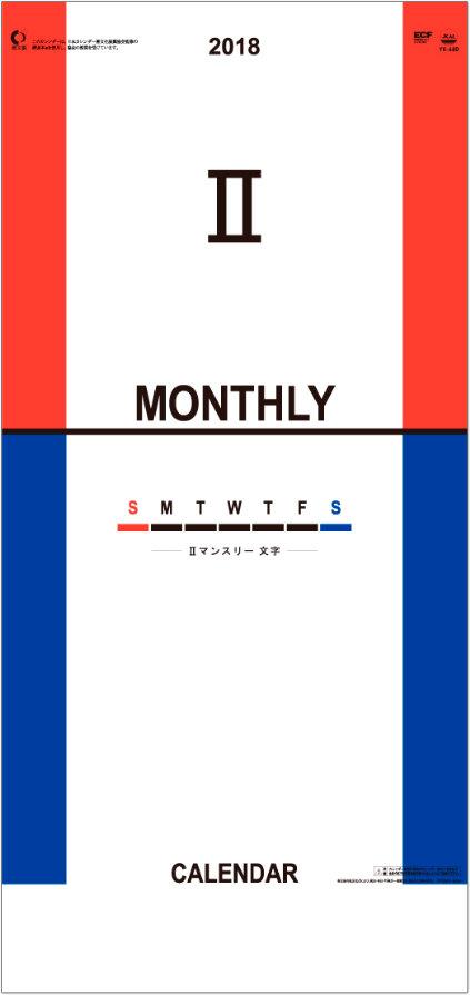 表紙 Ⅱマンスリー文字 2018年カレンダーの画像