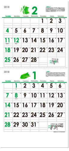 画像: エコグリーンカレンダー 2018年カレンダー