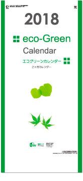 エコグリーンカレンダー 2018年カレンダー