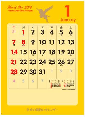 画像: 幸せの黄色いカレンダー 2018年カレンダー