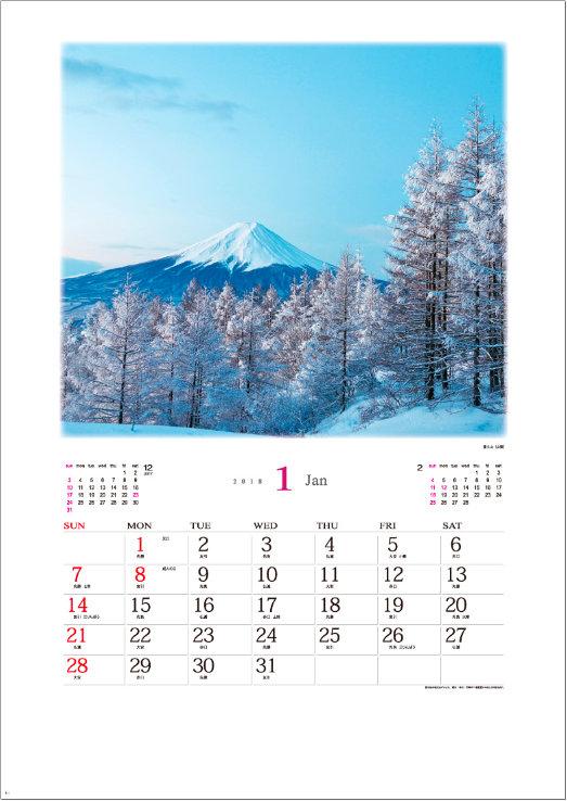 画像:1月 富士山(山梨) 日本の春秋 2018年カレンダー