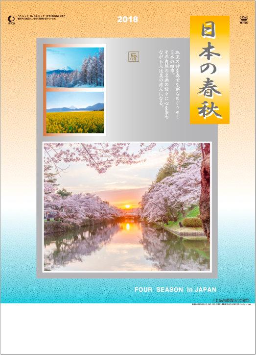 表紙 日本の春秋 2018年カレンダーの画像