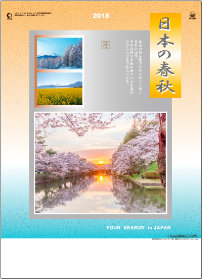 日本の春秋 2018年カレンダー