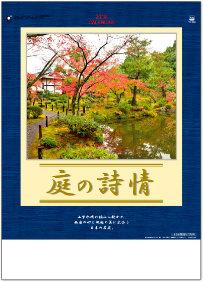 庭の詩情 2018年カレンダー