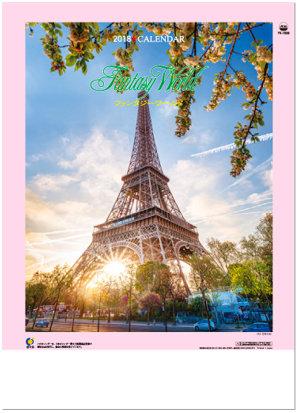 表紙 ファンタジーワールド(A) 2018年カレンダーの画像