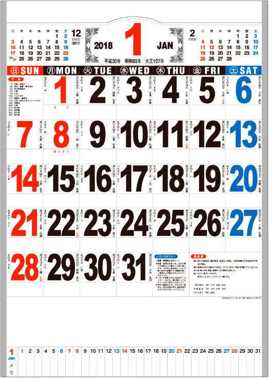 画像: A2 3色数字月表 2018年カレンダー