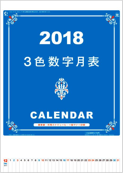 表紙 A2 3色数字月表 2018年カレンダーの画像