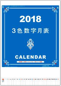 A2 3色数字月表 2018年カレンダー