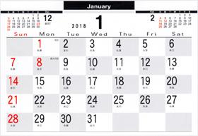画像: デザインデスク 2018年カレンダー