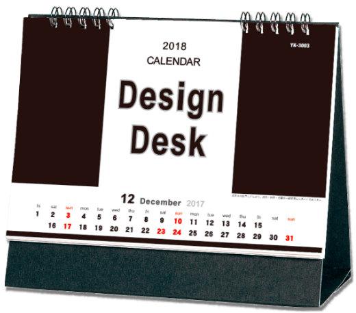 表紙 デザインデスク 2018年カレンダーの画像