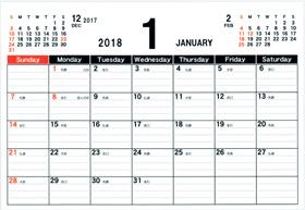 画像: レポートデスク 2018年カレンダー
