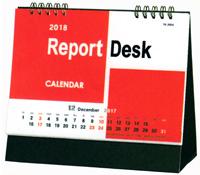 レポートデスク 2018年カレンダー