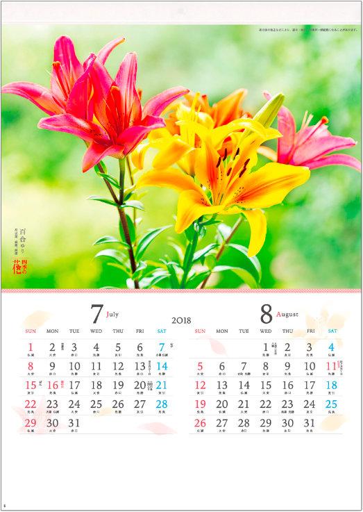 画像:7-8月 ユリ 四季の花 2018年カレンダー