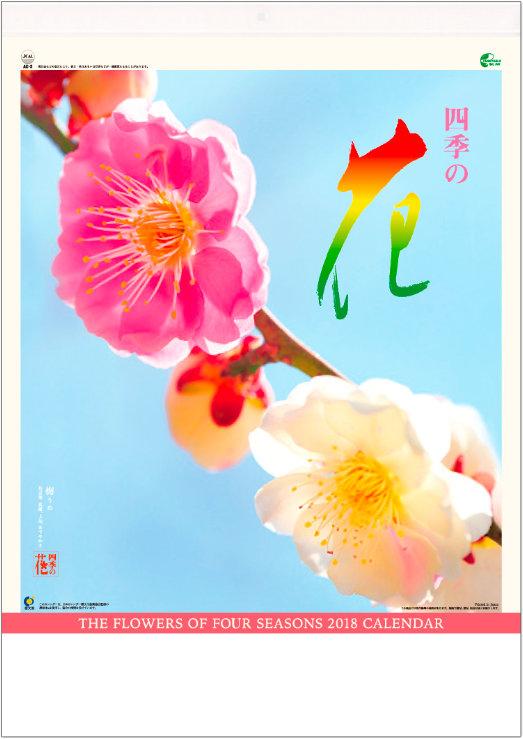 表紙 四季の花 2018年カレンダーの画像