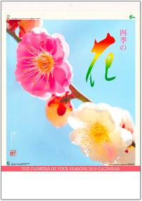 四季の花 2018年カレンダー