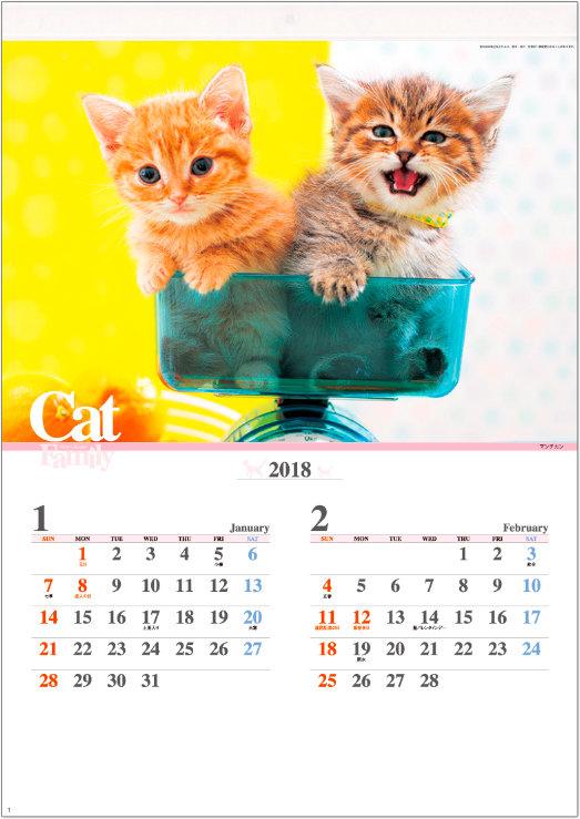 画像:1-2月 マンチカン キャッツファミリー 2018年カレンダー