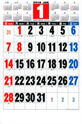 画像: 年表入り 3色ジャンボ文字 2018年カレンダー
