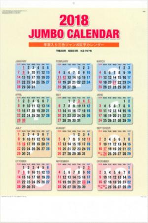 表紙 年表入り 3色ジャンボ文字 2018年カレンダーの画像
