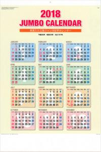 年表入り 3色ジャンボ文字 2018年カレンダー