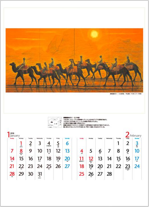 画像:1-2月 楼蘭遺跡を行く 平山郁夫作品集 2018年カレンダー