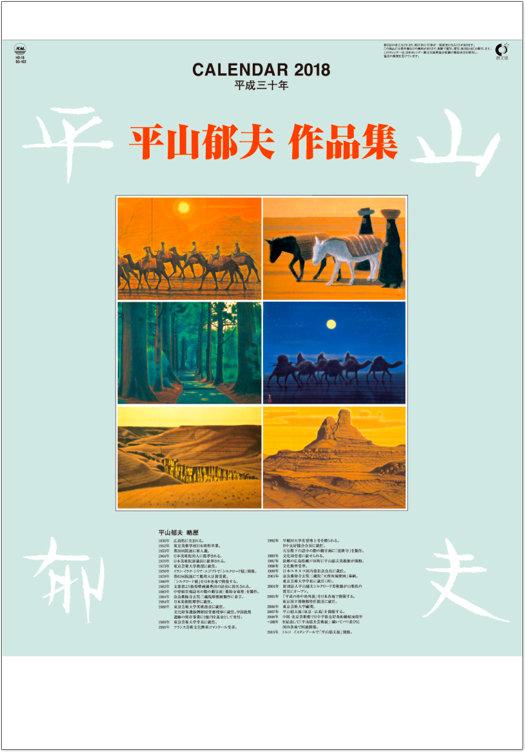 表紙 平山郁夫作品集 2018年カレンダーの画像