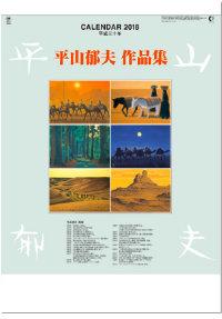 平山郁夫作品集 2018年カレンダー