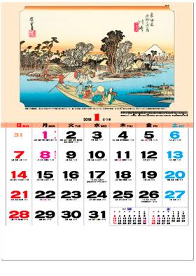 画像:1月 川崎(六郷渡舟) 広重 東海道五十三次 2018年カレンダー