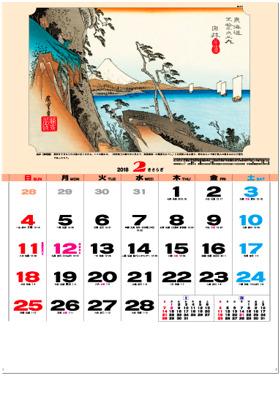 画像:2月 由井(薩埵嶺) 広重 東海道五十三次 2018年カレンダー
