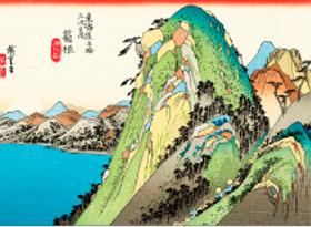 画像:4月 箱根(湖水図) 広重 東海道五十三次 2018年カレンダー