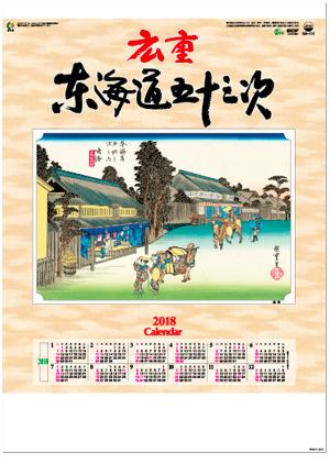 表紙 広重 東海道五十三次 2018年カレンダーの画像