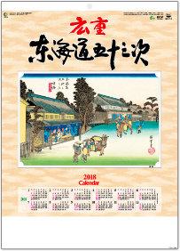 広重 東海道五十三次 2018年カレンダー