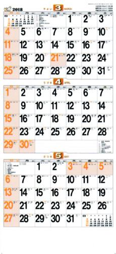 画像: スケジュールカレンダー 2018年カレンダー