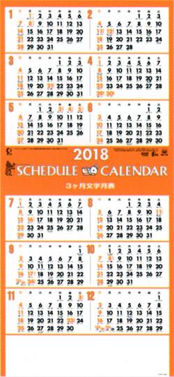 表紙 スケジュールカレンダー 2018年カレンダーの画像