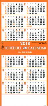 スケジュールカレンダー 2018年カレンダー