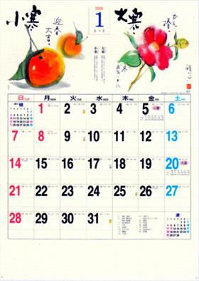 画像:稜いっぺい 1月(睦月) 小寒(しょうかん)/大寒(だいかん) 二十四節季 稜いっぺい 2018年カレンダー