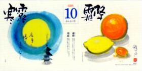 画像:10月(神無月)  寒露(かんろ) / 霜降(そうこう) 二十四節季 稜いっぺい 2018年カレンダー