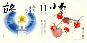 画像:11月(霜月)  立冬(りっとう) / 小雪(しょうせつ) 二十四節季 稜いっぺい 2018年カレンダー