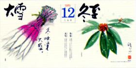 画像:稜いっぺい 12月(師走) 大雪(たいせつ)/冬至(とうじ) 二十四節季 稜いっぺい 2018年カレンダー