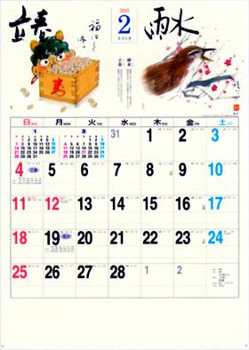 画像:稜いっぺい 2月(如月) 立春(りっしゅん)/雨水(うすい) 二十四節季 稜いっぺい 2018年カレンダー
