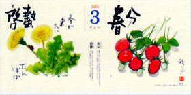 画像:稜いっぺい 3月(彌生) 啓蟄(けいちつ)/春分(しゅんぶん) 二十四節季 稜いっぺい 2018年カレンダー