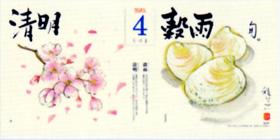 画像:稜いっぺい 4月(卯月) 清明(せいめい)/穀雨(こくう) 二十四節季 稜いっぺい 2018年カレンダー