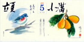 画像:稜いっぺい 5月(皐月) 立夏(りっか)/小満(しょうまん) 二十四節季 稜いっぺい 2018年カレンダー