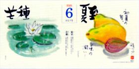 画像:稜いっぺい 6月(水無月) 芒種(ぼうしゅ)/夏至(げし) 二十四節季 稜いっぺい 2018年カレンダー