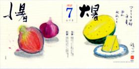 画像:稜いっぺい 7月(文月) 小暑(しょうしょ)/大暑(たいしょ) 二十四節季 稜いっぺい 2018年カレンダー