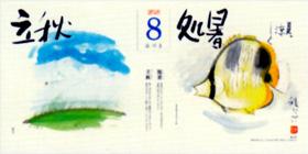 稜いっぺい 8月(葉月) 立秋(りしゅう)/処暑(しょしょ) 二十四節季 稜いっぺい 2018年カレンダーの画像